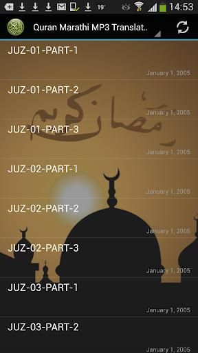 Quran Marathi MP3 Translation