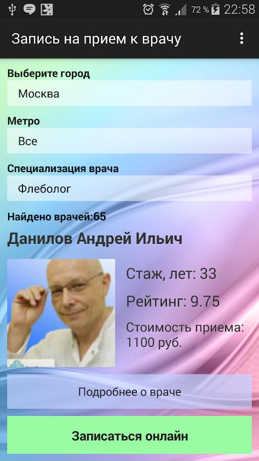 Больница им филатова в москве официальный сайт