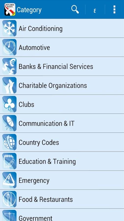 Hotlines Egypt- screenshot