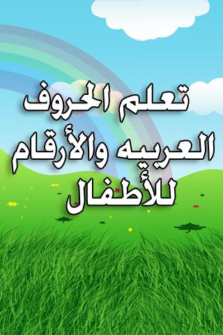 تعلم الحروف العربيه للاطفال