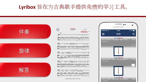 玩免費教育APP|下載Lyribox - 钢琴伴奏 app不用錢|硬是要APP