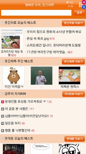 【免費娛樂App】웃긴대학-APP點子