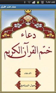دعاء ختم القرآن الكريم- screenshot thumbnail