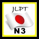 日本語 N3を学ぼう(クイズ) icon