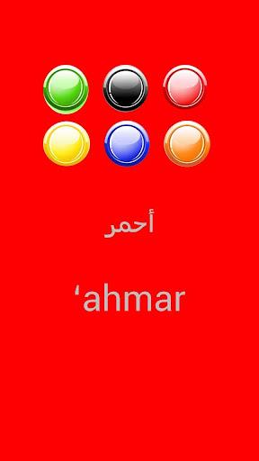 Toddler Arabic Colors