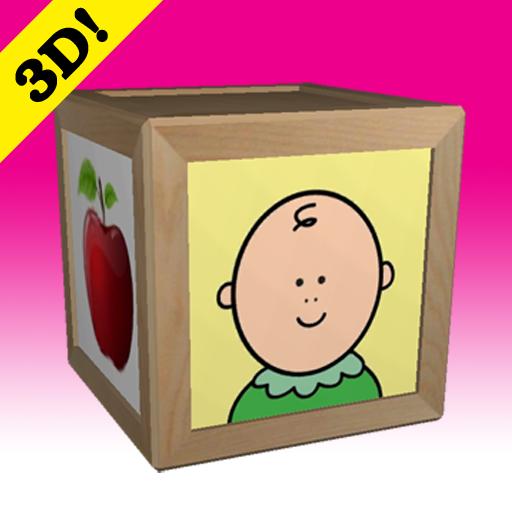 教育必備App|Baby Toy 3D LOGO-綠色工廠好玩App