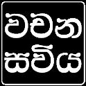 Wachana Saviya icon