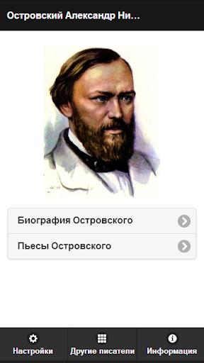 Островский А.Н.