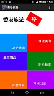 香港- 旅遊、景點、購物、戶外活動、博物館等- TripAdvisor