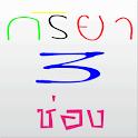กริยา 3 ช่อง icon