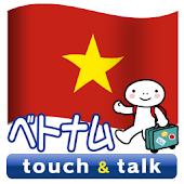 YUBISASHI Viet Nam touch&talk