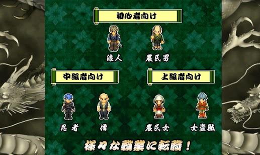 RPG お江戸ローグ - KEMCO- screenshot thumbnail