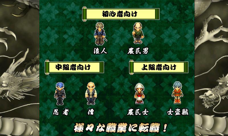 RPG お江戸ローグ - KEMCO- screenshot
