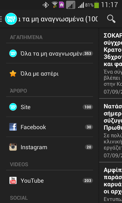 Thesout.gr - screenshot