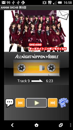 無料娱乐AppのSKE48のオールナイトニッポンモバイル第5回|記事Game