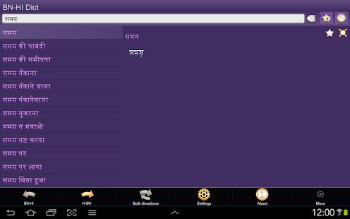 bengali to hindi dictionary pdf