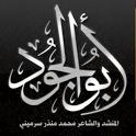 المنشد منذر سرميني أبو الجود icon