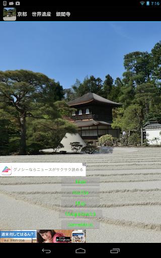 京都 世界遺産 銀閣寺 JP085