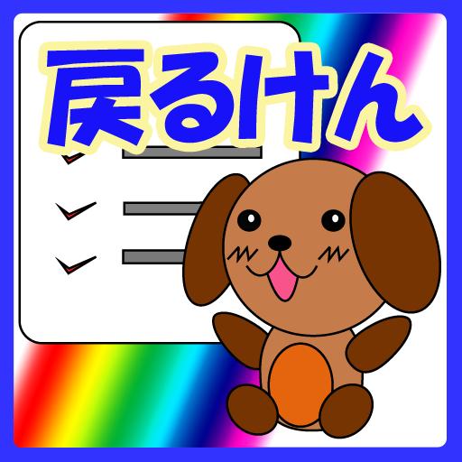 戻るけん 旅遊 App LOGO-APP試玩