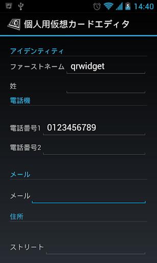 玩免費工具APP|下載QRコードウィジェット app不用錢|硬是要APP