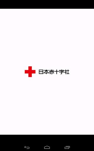 日本赤十字社 献血@東京