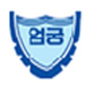 부산 엄궁초 등학교