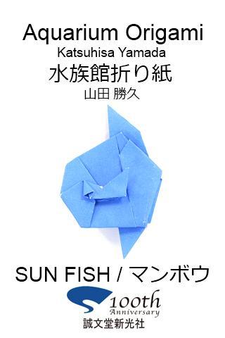 水族館折り紙9 【マンボウ】