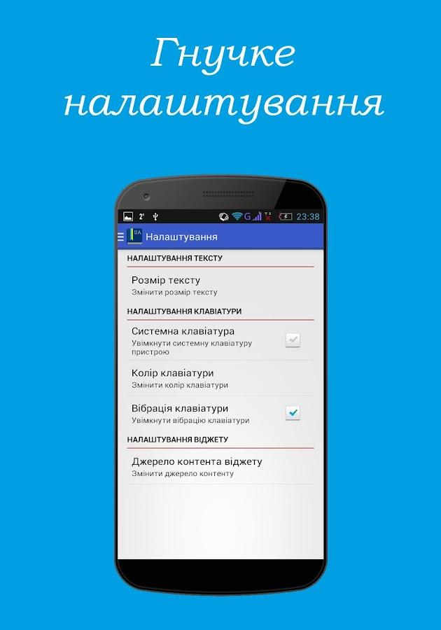 Русско - украинский мобильный словарь