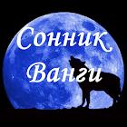 Сонник Ванги icon