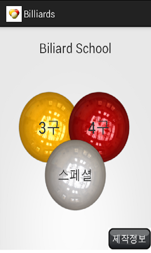 【免費運動App】당구 강좌 - 최신판-APP點子