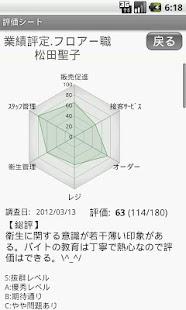 評価・診断・調査シート- screenshot thumbnail
