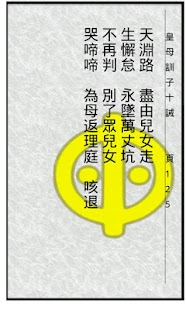 皇母訓子十誡- screenshot thumbnail