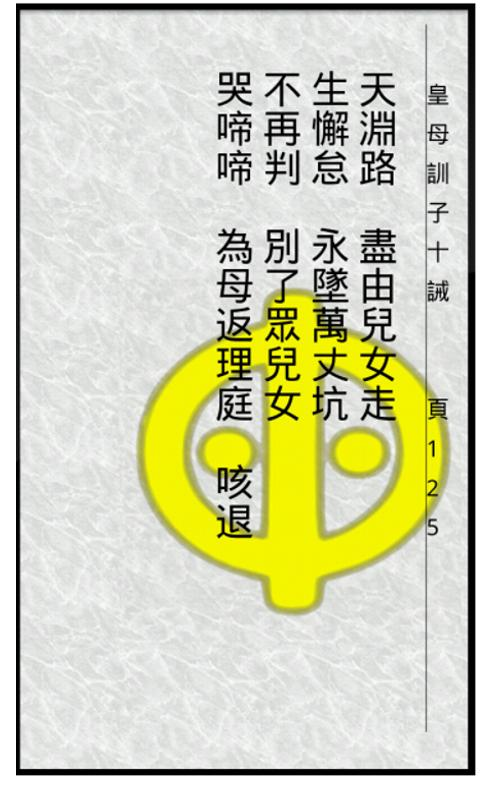 皇母訓子十誡 - screenshot
