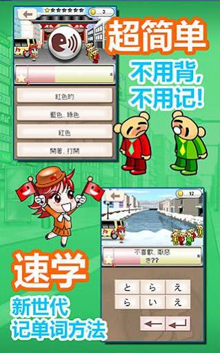 玩日语词汇一玩搞定 用游戏战胜日语能力试N1单词-发声版