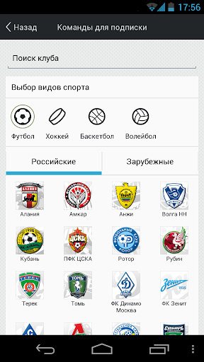 免費運動App Championat 阿達玩APP