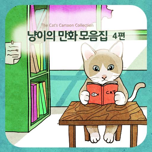 [만화] 냥이의 만화모음집 4편 LOGO-APP點子