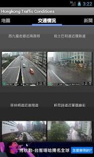 香港交通情況