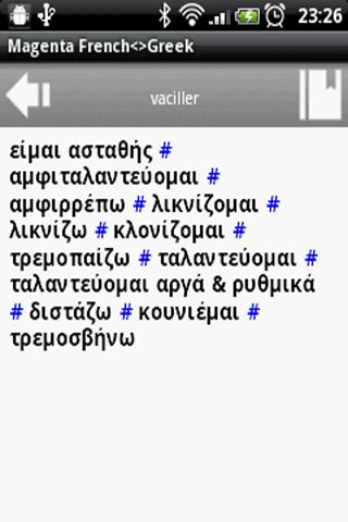 MAGENTA French<>Greek Diction- screenshot