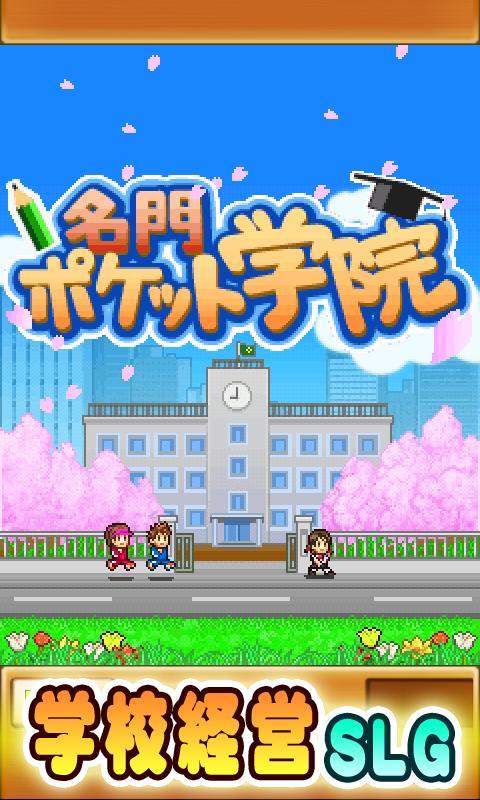名門ポケット学院1 screenshot #6