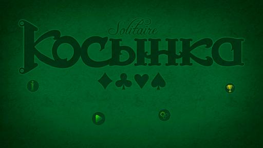 Игра в карты - Косынка