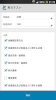 Screenshot of どこトレ 証券外務員二種