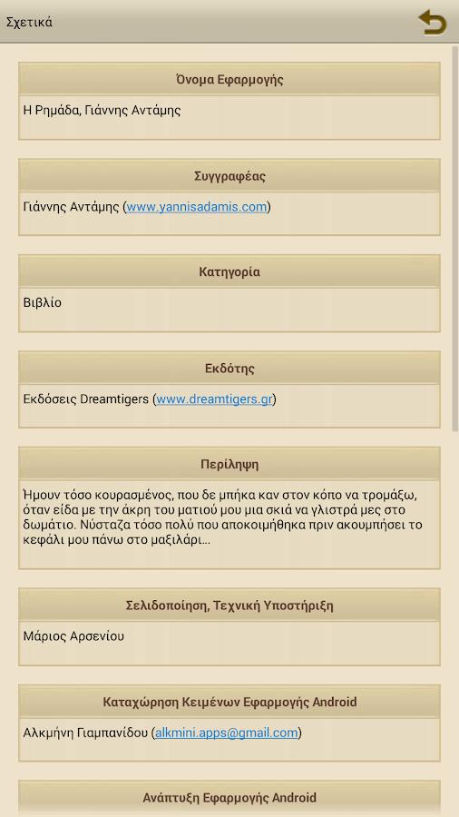Η Ρημάδα, Γιάννης Αντάμης - screenshot