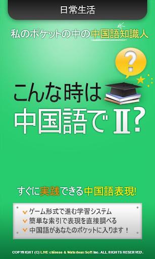 こんな時 中国語で何て言う? 2