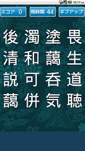 玩解謎App|四字熟語パズル免費|APP試玩