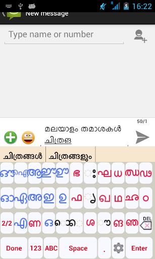 Malayalam Static Keypad IME