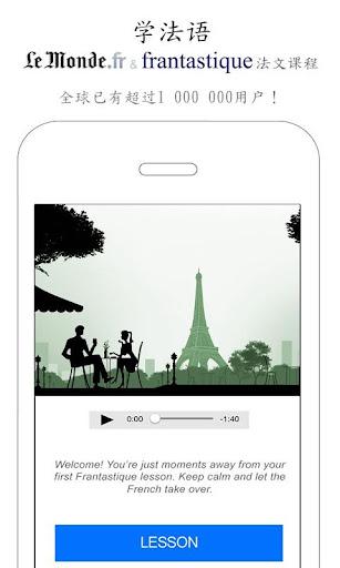 Le Monde一起学法文: 最简单最亲和的方式学法语