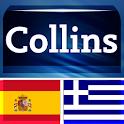 Spanish<>Greek Dictionary TR logo