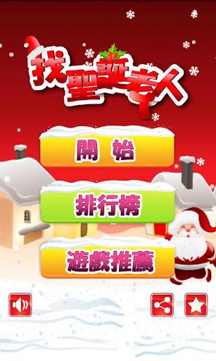 找圣诞老人 快乐益智游戏