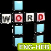 English - Hebrew Crossword