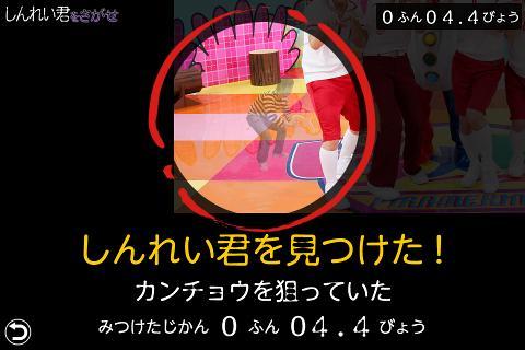 ピラメキーノ しんれい君をさがせ- screenshot